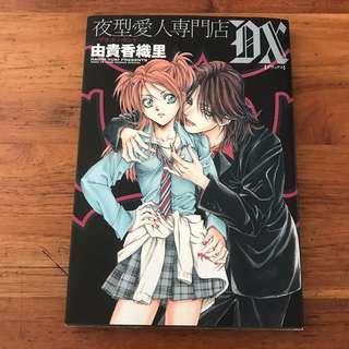 Yorugata Aijin Senmonten - Bloodhound comic (original japanese version)