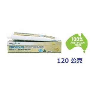 現貨 澳洲 蜂膠 牙膏 Healthy Care Propolis Toothpaste 120 公克