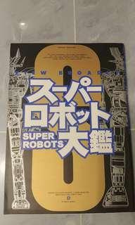 超級機械人大戰 Super Robots War 畫集 及 設定資料集 97年頭版 送 1 萬能俠 紙模型 2 OG資料DVD(2片日版碟)