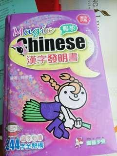 漢字發明書