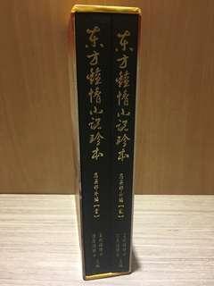 東方艷情小說珍本  老書畫 早期書畫冊 書