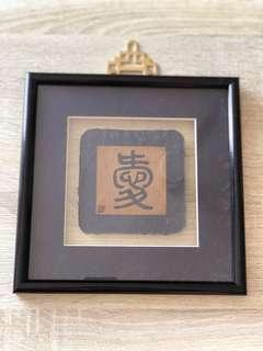 Etching on Hand Made Paper (Word is LOVE or 爱)