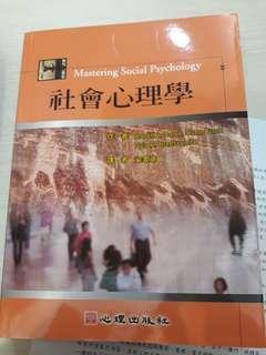🚚 社會心理學
