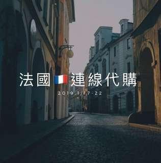 法國🇫🇷連線代購 1/16收單