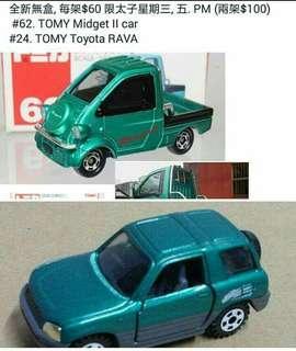 Tomy 車失了盒(兩架/$70)無花