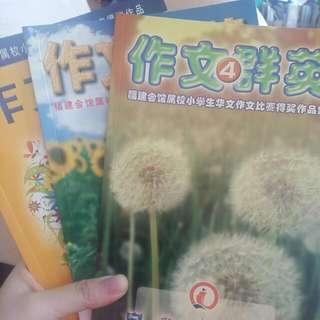 Primary Level Chinese Composition Books