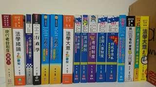 (全新/二手)國考書本