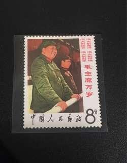 68年林彪與毛主席、文化大革命郵票
