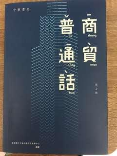 hkcc CCN2007商貿普通話 business PTH