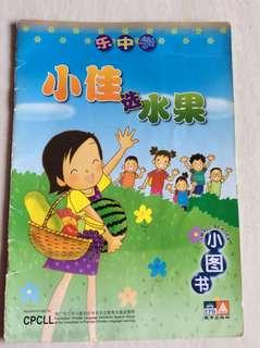Chinese small  Readers