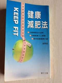 Chinese book : Keep fit (How to slim )