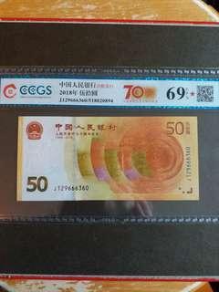 J129666360 CCGS 69EPQ 中國紀念幣 2018年人民幣發行70週年紀念幣