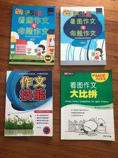 Upper Primary Chinese Composition Guidebook