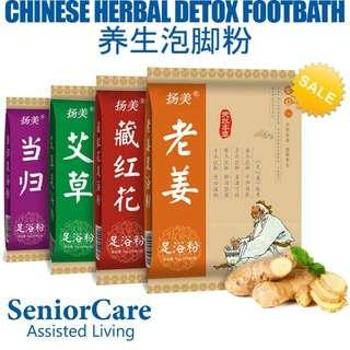(OUT OF STOCK) GINGER HERB FOOT  BATH POWDER - 6gx30 Packet