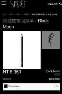 🚚 NARS絲絨放電眼線筆BLACK MOON(搖滾黑)#化妝台大掃除