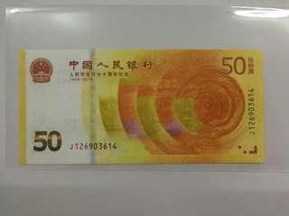 China Commemorative 50Yuan