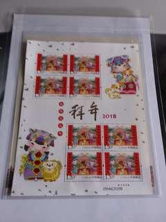 Lunar New Year Stamp Sheet, 2018