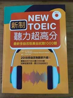 🚚 新制多益聽力超高分(rain840922訂單)