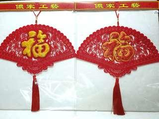 "CNY Hanging Ornaments/ Decorations ↪ Chinese Fan ""FU"" 福 💱 $16.80 Each Piece / $30.00 for 2 Pieces"