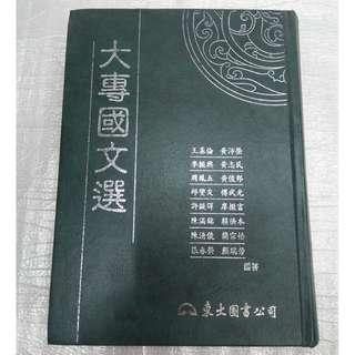 大專國文選 東大圖書公司