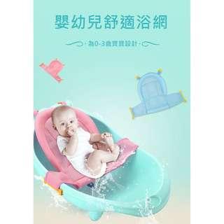 嬰兒可調節沐浴網