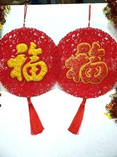 "(XL) CNY Hanging Ornaments / Decorations ↪ Chinese Round ""FU"" 圆福 💱 $28.00 Each Piece / $50.00 for 2 Pcs"