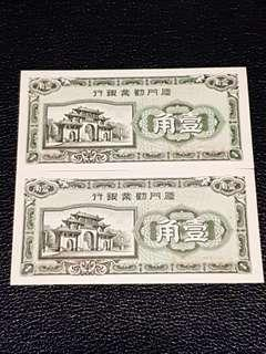 CHINA Amoy Industrial Bank 10 Cent (UNC)