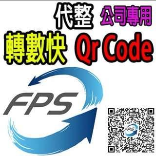 代整 轉數快 FPS QR CODE 公司版