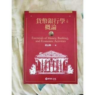 🚚 貨幣銀行學概論(五版)黃志典