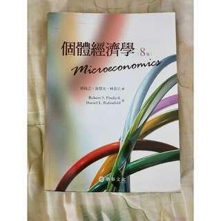 🚚 個體經濟學(八版)Microeconomics 8e