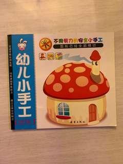 Junior craft book