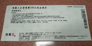 🚚 海霸王 城市商旅餐券(4張)