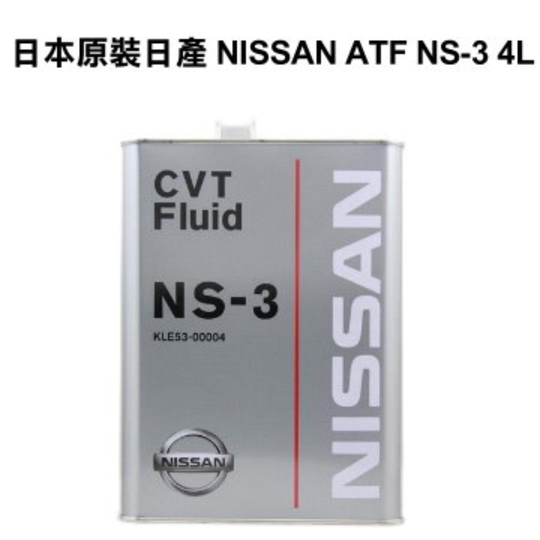Nissan NS-3 CVT Fluid, Car Accessories, Accessories on Carousell