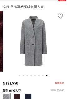 🚚 Uniqlo 羊毛無領大衣