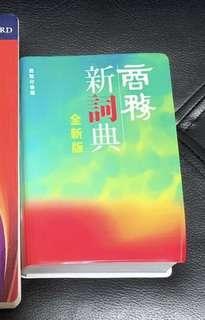 [全新版]商務新詞典