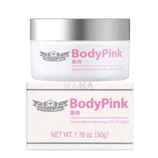 [包平郵] 正版城野醫生Body Pink 日本第一私處美白霜 50G