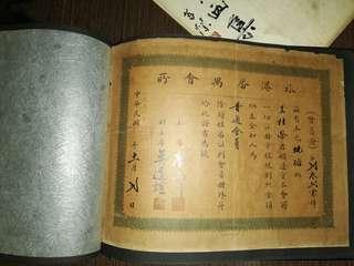 1954年 旅港番禺會所 會員證書