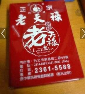 台灣代購  老天祿鴨舌 ,(最早可4月底交收)