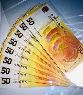 70周年紀念鈔 8連 靚號基本無47 人民幣 黃金鈔