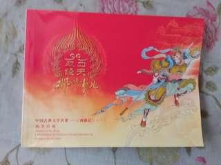 China Mint Stamp Booklet