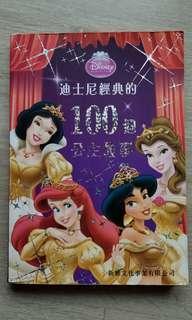 迪士尼經典的100個公主故事 新雅文化