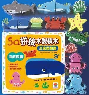 🚚 5Q木製積木互動遊戲書:動物派對&海底探險(2本)