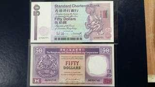 兩張同樣係1988年,面值同樣係50,渣打匯豐$50一對,一摺無穿爛。