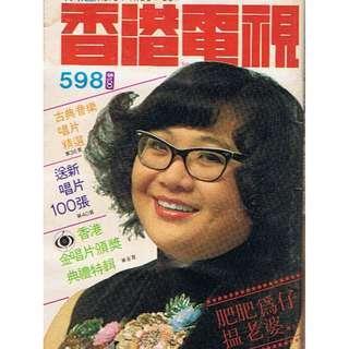 HKTV-598,1979年香港電視-封面-沈殿霞,尺寸-18.8X13.3CM