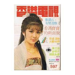 HKTV-597,1979年香港電視-封面-馮寶寶,尺寸-18.8X13.3CM