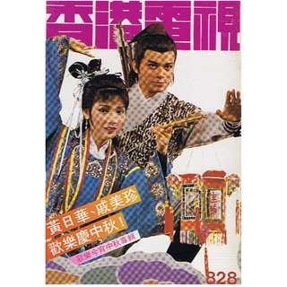 HKTV-828,1983年香港電視-封面-黃日華,戚美珍-古裝,尺寸-18.8X13.3CM