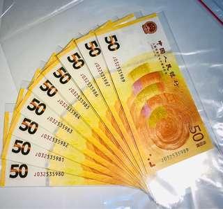 70周年紀念鈔 靚號980-989 少988 平售780 人民幣 黃金鈔