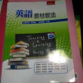 🚚 英語教材教法