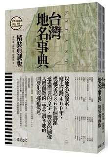🚚 台灣地名事典