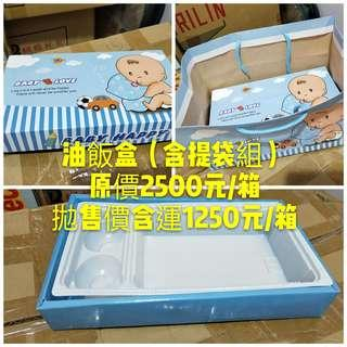 全新彌月油飯盒(含提袋)<尚餘兩箱